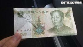 人民幣 1元