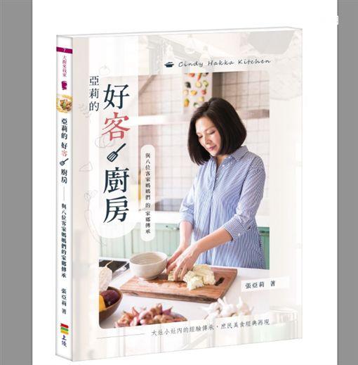 張亞莉好客廚房 圖/張亞莉提供
