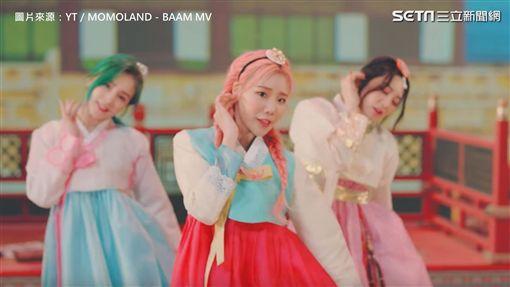 圖片來源:YT/MOMOLAND-BAAM MV影片授權:KEYME