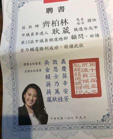 齊柏林,顧問,耿葳,台北市議員,九合一選舉 圖/翻攝自PTT
