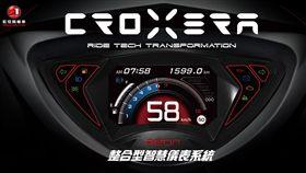 宏佳騰智慧儀表系統CROXERA。(圖/翻攝網站)