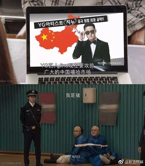 YG戰資/翻攝自微博