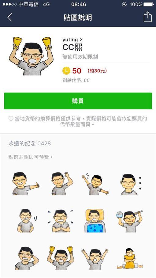消防員林尉熙,CC熙,貼圖(圖/翻攝自LINE貼圖)