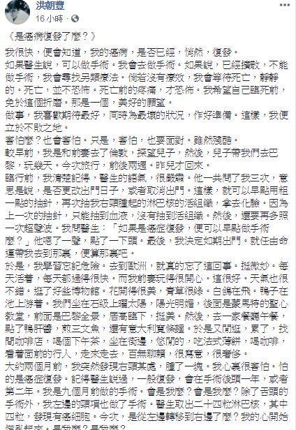 洪朝豐 (翻攝自洪朝豐臉書)