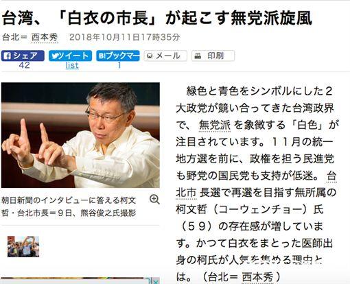 朝日新聞報導柯文哲 翻攝網路