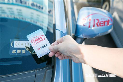 共享汽車服務試辦計畫iRent上路 北市交通局提供