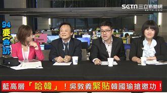 網友:不看周星馳…都看恰吉戰韓國瑜