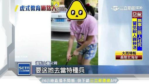 訓練女兒當特種兵 中國虎爸教女兒遛蛇