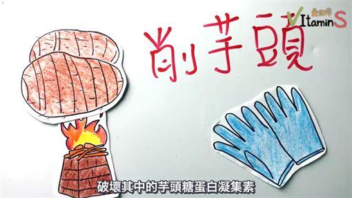 芋頭,咬手,發癢,煮熟,手套(圖/翻攝自VItaminS愛他命臉書)