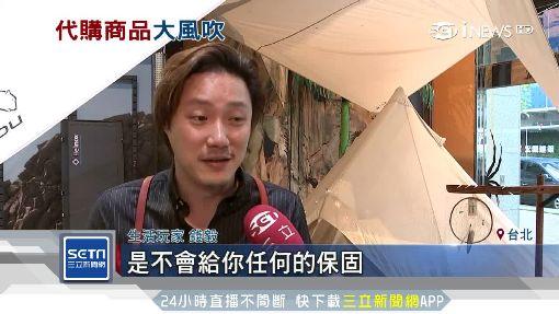 日本代購電器落伍 現在流行買露營用品