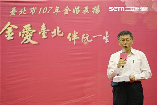 柯文哲出席台北市金婚表揚活動,台北市政府提供