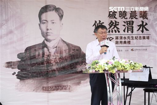 台北市長柯文哲出席蔣渭水廣場啟用,台北市政府提供