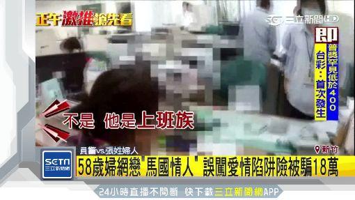 58歲婦網戀「馬國情人」  誤闖愛情陷阱險被騙18萬