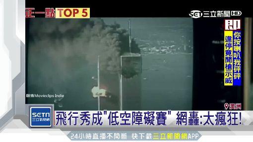 911重演?! 澳軍機直衝高樓 民眾驚恐