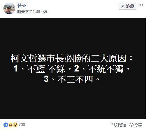 苦苓曝柯文哲「6不」必勝關鍵 最後一點讓網友笑了圖翻攝自苦苓臉書