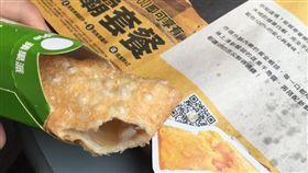 速食店,蘋果派,芋頭派,兌換券(圖/翻攝自爆料公社)