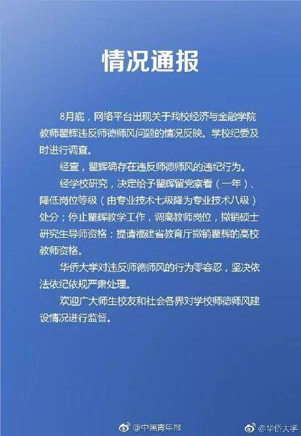 大陸,福建,華僑大學,副教授,性侵(圖/翻攝自微博)