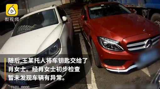大陸,重慶,賓士,借車,車鑰匙(圖/翻攝自梨視頻)