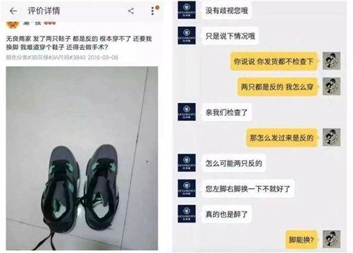 淘寶,網拍,網購,抱怨,大陸 圖/翻攝自wenxiba