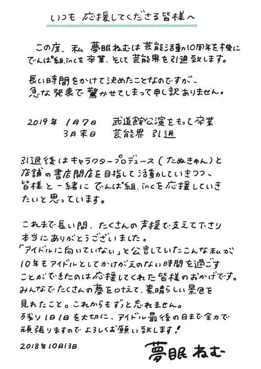 圖/翻攝自夢眠ねむ推特