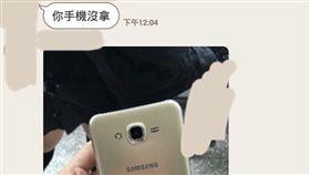 手機,糗事,Dcard 圖/翻攝自Dcard