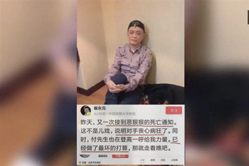 崔永元,遺書,死亡威脅/翻攝自微博