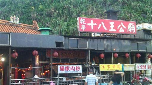 新北,石門,十八王公,陰廟,台灣奇談(圖/翻攝google)