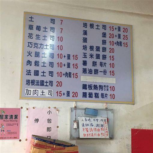 早餐,吐司,佛心,聖源早餐店,高雄(圖/翻攝自爆費公社二館)