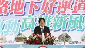 行政院長賴清德14日上午出席「高雄鐵路地下化通車啟用」典禮。(圖/行政院提供)