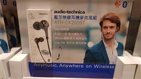 耳機,機王,踩雷,好市多,鐵三角(圖/翻攝自Costco好市多商品經驗老實說臉書)