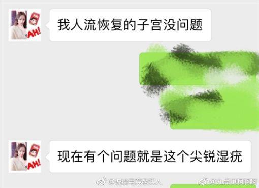 女友私生活太複雜 電競選手驚傳「長菜花」(圖/翻攝自微博)電競,女友,菜花
