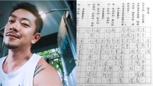 江俊翰抄心經懺悔/翻攝自臉書