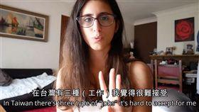 (圖/翻攝自Julie Flower YouTube)文化差異,法國,勞工,YouTuber