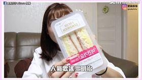 試吃便利商店超夯「人氣歌謠三明治」。(圖/愛莉莎莎 Alisasa臉書授權)