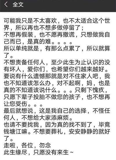 大陸,浙江,錢塘江,博士,輕生(圖/翻攝自微博)