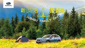 SUBARU 2018新森活露營趣家庭日。(圖/SUBARU提供)