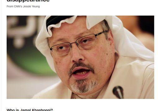 沙國名記者失蹤 CNN、紐時:沙國將承認審訊出錯死亡(圖/翻攝自CNN)