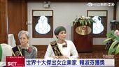 世界十大傑出女企業家 賴淑芬獲獎