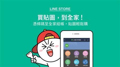 LINE,LINE STORE,便利商店,臨櫃付款,貼圖,付款