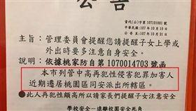 桃園,性侵犯,管委會,同安派出所,爆料公社(圖/翻攝爆料公社)