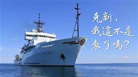 美國海軍科研船停泊高雄港,網友:李克新人咧 (圖/台灣暖力量臉書)