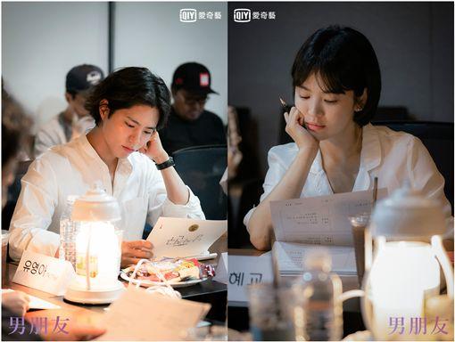 宋慧喬,朴寶劍,男朋友/愛奇藝台灣站提供