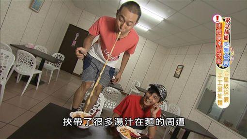 浩角翔起《食尚玩家》 圖/翻攝自臉書