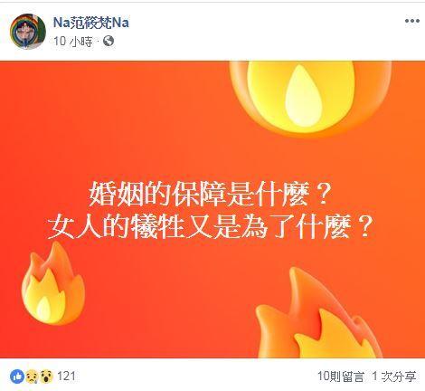 范筱梵/翻攝自范筱梵臉書