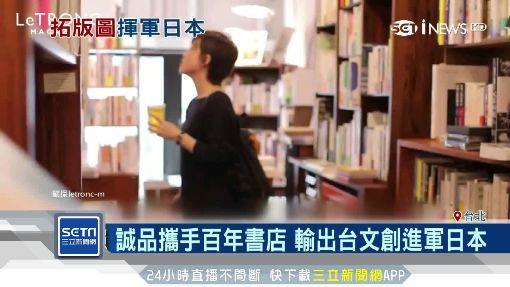 誠品攜手百年書店 輸出台文創進軍日本