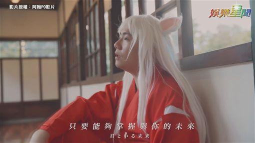 阿翰PO影片 授權