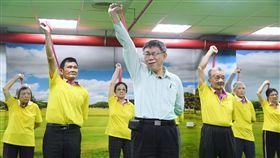 柯文哲陪長者做健身操台北市長柯文哲(前)17日到浩然敬老院出席「九九重陽敬老情,健康久久呷百二」敬老活動,陪同院內長者一同做健身操。中央社記者王飛華攝  107年10月17日