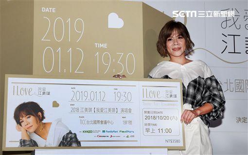 出道20週年江美琪宣布明年「我愛江美琪」TICC開唱。(記者邱榮吉/攝影)