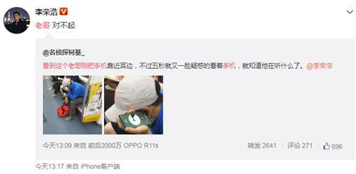 網友聽不懂李榮浩《貝貝》/微博