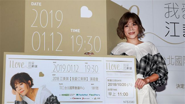 迎接出道20周年 小美宣佈明年開唱